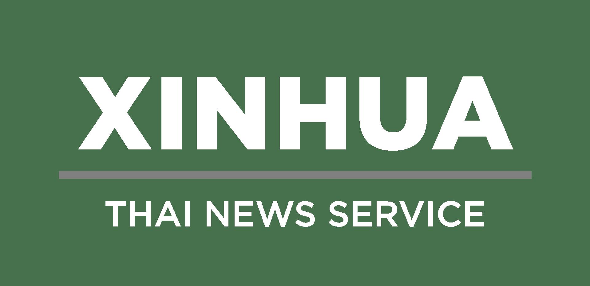 XinhuaThai-ซินหัวไทย